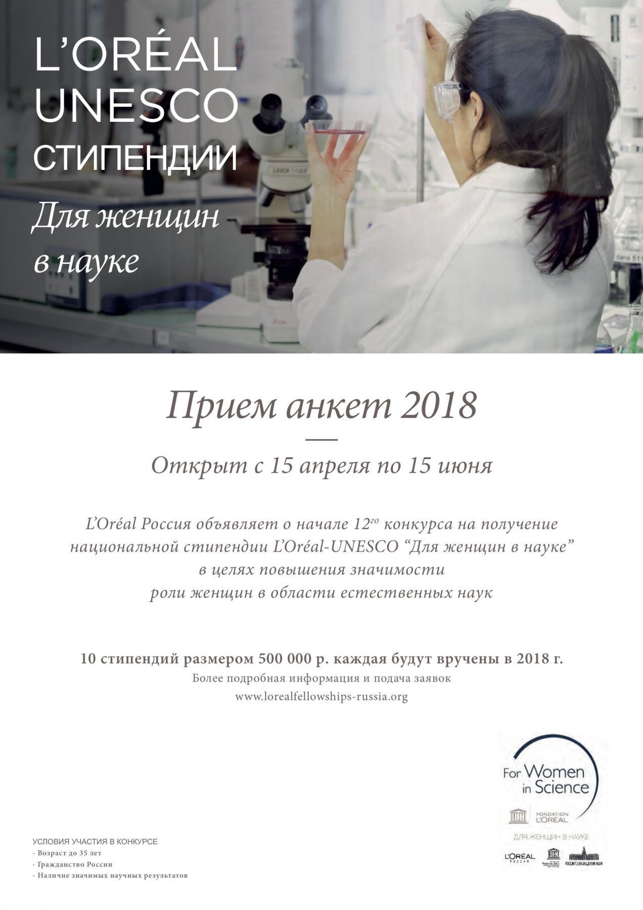 Конкурс Национальных стипендий 2018 года по программе «Для женщин в науке»