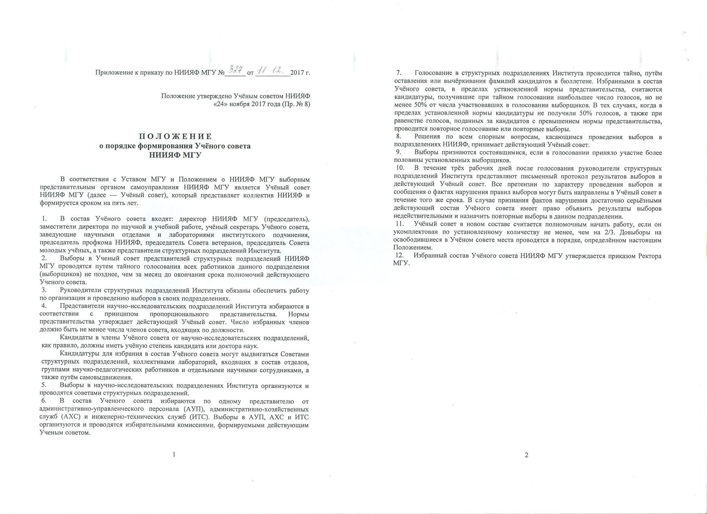 Документы НИИЯФ МГУ Положение о порядке формирования Ученого совета НИИЯФ МГУ