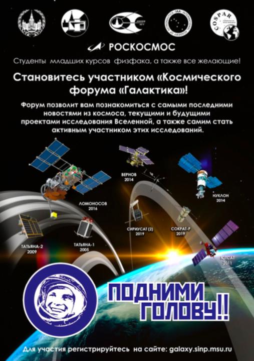 «Галактика» - космический форум