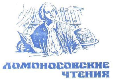 Изменения в программе Ломоносовских чтений