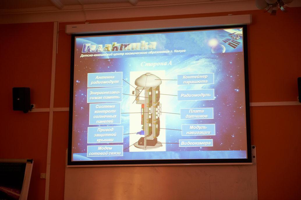 Проект микроспутника CanSat