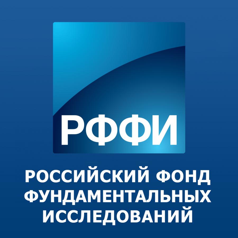 Новые конкурсы от РФФИ