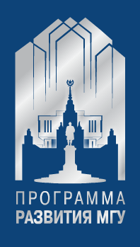 Конкурс работ, способствующих решению задач Программы развития МГУ