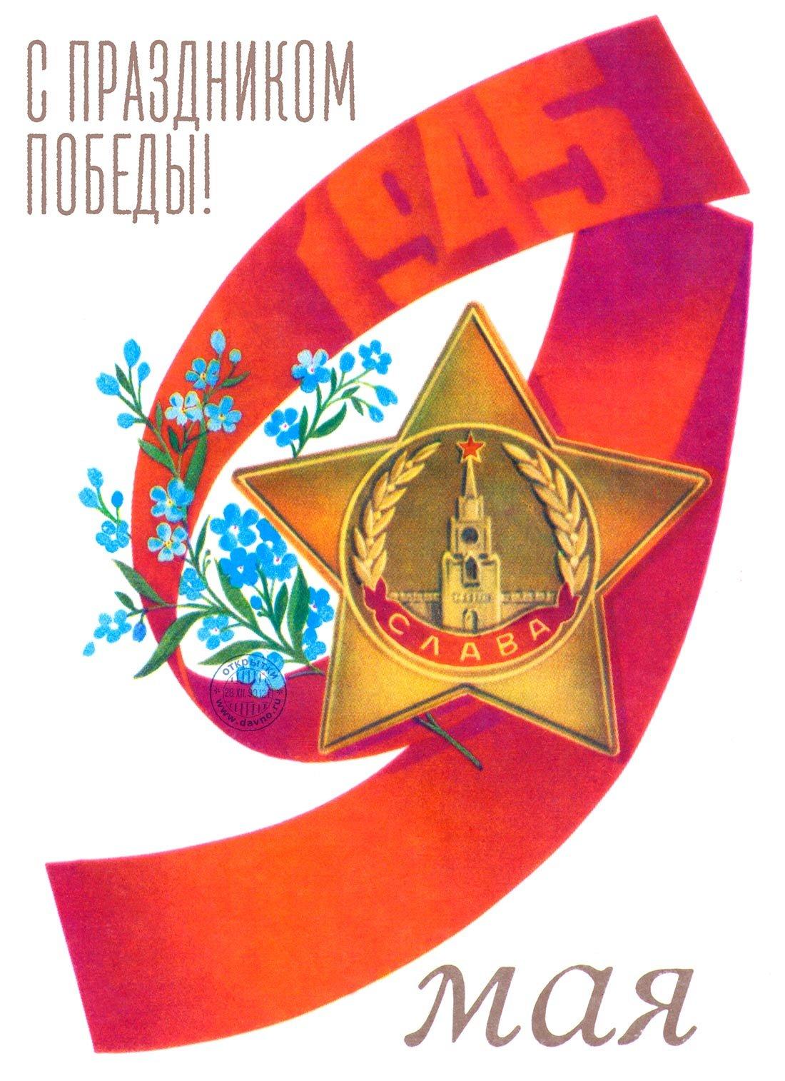 С Днем Победы – с днем великим!